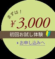 まずは¥3,000 初回お試し体験 お申し込みへ