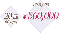 20回 60分/回 ¥560,000