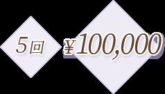 5回 ¥100,000