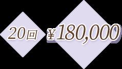 20回 ¥180,000