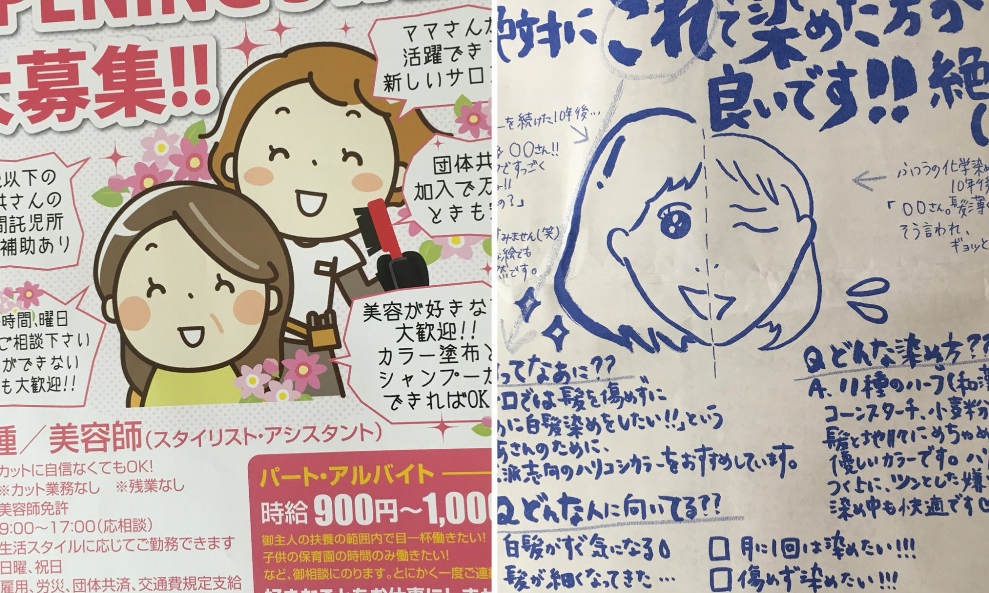 亀山市の新聞折込 カラー専門店のチラシ